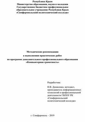 Методические рекомендации к выполнению практических работ по программе дополнительного профессионального образования «Компьютерная грамотность»