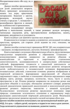 "Интерактивная книга ""Во саду ли, в огороде"""