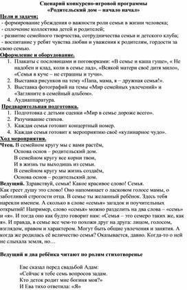 """Сценарий конкурсно-игровой программы """"Родительский дом"""""""