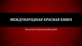 """Презентация """"Международная красная книга"""""""