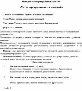 Методическая разработка занятия   по геометрии «Метод перекрывающихся площадей»