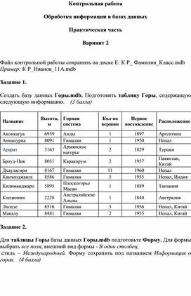 Обработка информации в базах данных Практическая часть В2.docx