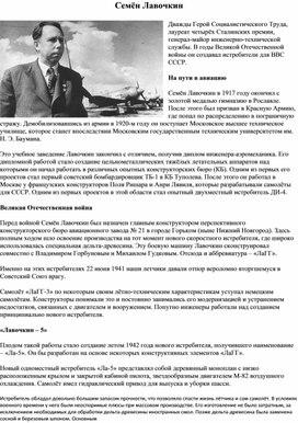 Конспект Лавочкин