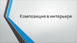 """Презентация по технологии """"Композиция в интерьере"""""""