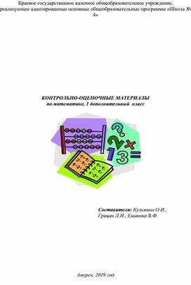 Контрольно-оценочные материалы по математике, 1 дополнительный класс
