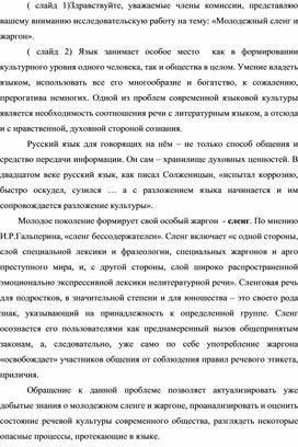 """Статья """"Молодежный сленг и жаргон"""""""