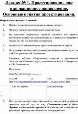 Лекция к ппк. проект