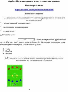 9 класс. Футбол. Изучение правил
