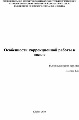 """""""Особенности коррекционной работы в школе"""""""