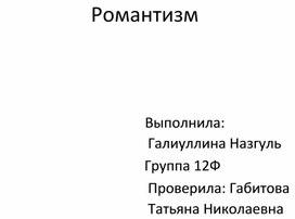 """Презентация на тему: """"РОМАНТИЗМ"""""""