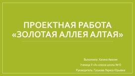 """9 класс. индивидуальный проект """"Золотая аллея"""" Алтая"""""""