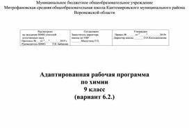 Адаптированная рабочая программа по химии 9 класс (вариант 6.2.)
