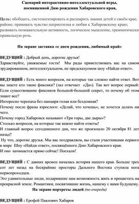 """Внеклассное занятие """"С днем рождения Хабаровский край"""""""