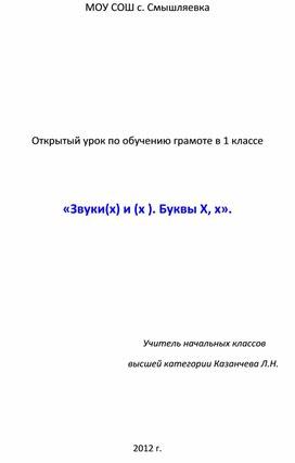 "Открытый урок по обучению грамоте. Тема урока : звуки  [x], [x`]. Буквы Х, х """