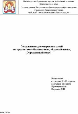 Упражнения для одаренных детей по предметам: Математика, Русский язык, Окружающий мир