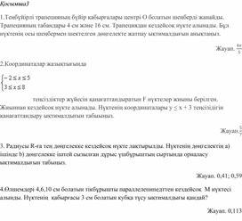 1Мәтінді есептерді шығару_дидактикалық материал3