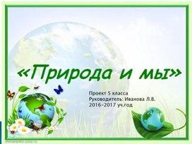 "Проект 5 класса ""Природа и мы"""