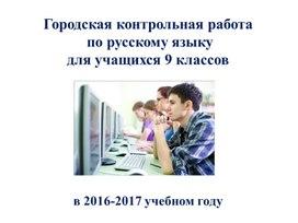 Городская контрольная работа по русскому языку для обучающихся 9-х классов. Мультимедийная презентация