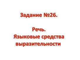Задание 26 ЕГЭ по русскому языку