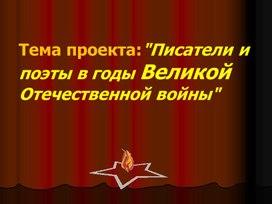 """..."""" Это нужно не мертвым,это нужно живым""""...Проект-презентация к юбилею Победы."""