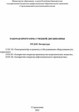 РАБОЧАЯ ПРОГРАММА УЧЕБНОЙ ДИСЦИПЛИНЫ ОУД.02 Литература( ТОП-50)