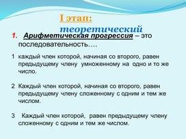 """Тест по теме """" Арифметическая прогрессия"""" ( 9 класс )"""