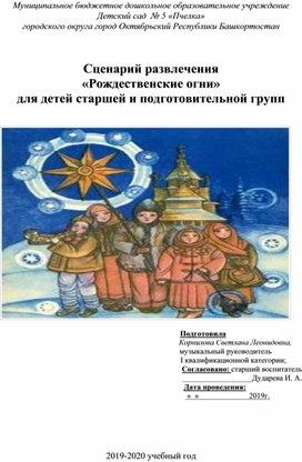 Cценарий развлечения «Рождественские огни» для детей старшей и подготовительной групп