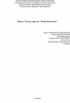 """Проект """"Отзыв о фильме """"Выбор Валентина"""""""