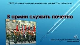 """Презентация В армии служить почетно"""""""
