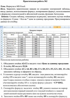 Формулы в MS Excel
