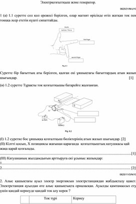 3Электромагниттік индукция_Тапсырмалар 2 қосымша