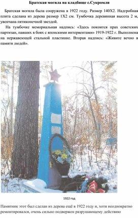 """""""Братская могила"""" на кладбище с.Сукромли"""