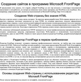 Создание сайтов в программе Microsoft FrontPage