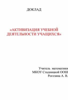 """Доклад """"Активизация учебной деятельности учащихся"""""""
