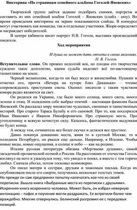 """Викторина """"По страницам семейного альбома Гоголей - Яновских"""""""