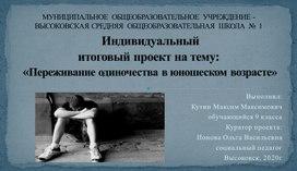 Презентация «Переживание одиночества в подростковом возрасте»