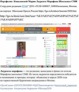 Портфолио  Ковалевской Марии Лауреата Марафона Школьных СМИ