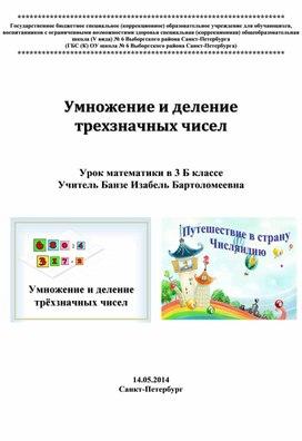 """Презентация по математике """"Умножение и деление трехзначных чисел"""" (3 класс)"""
