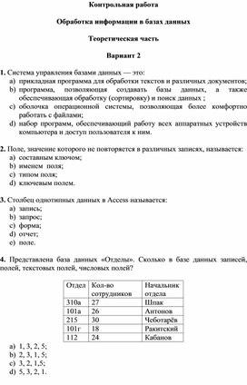 Обработка информации в базах данных Теоретическая часть В2.docx