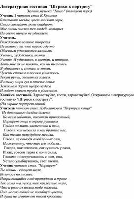 """Литературная гостиная """"Штрихи к портрету"""""""