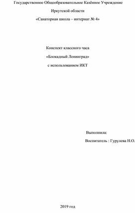 """Классный час """" Блокадный Ленинград """""""
