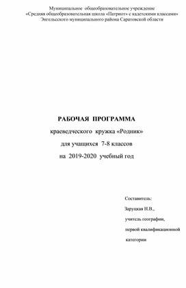 "Программа краеведческого кружка ""Родник"""