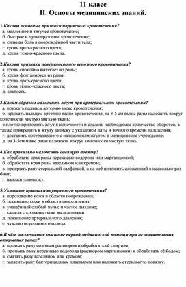 """10 - 11 класс ОБЖ ФОС """"оказание доврачебной первой помощи"""""""