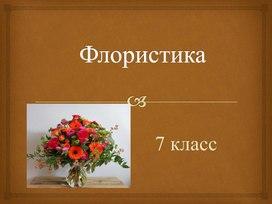 "Презентация к уроку ""Флористика"", 7 класс"