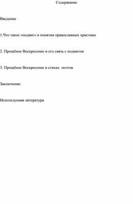 """Реферат на тему """"Подвиг и Прощенное Воскресение"""""""
