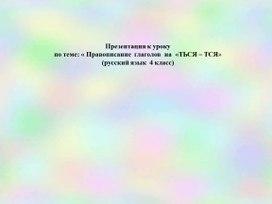 """Урок на тему """"правописание -ться, -тся в глаголах"""" (4 класс, русский язык)"""