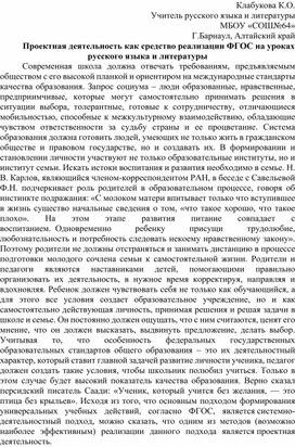 Проектная деятельность как средство реализации ФГОС на уроках русского языка и литературы