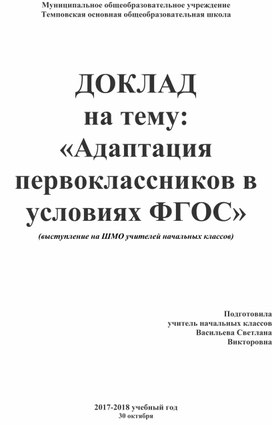 Адаптация первоклассников в условиях ФГОС