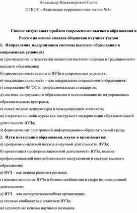 Актуальные проблемы современного высшего образования в России
