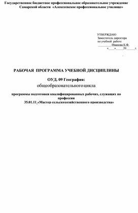 """Рабочая программа СПО  для мастеров сельского хозяйства  """"География"""""""